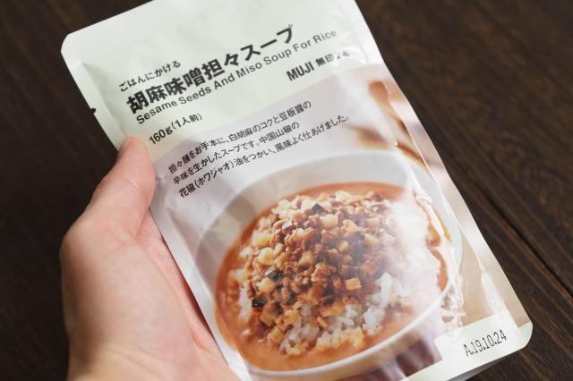 無印良品「ごはんにかける 胡麻味噌担々スープ」