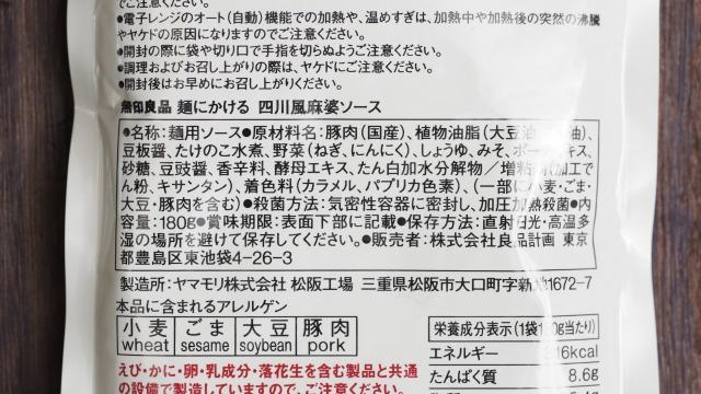 無印良品「麺にかける 四川風麻婆ソース」の原材料表示