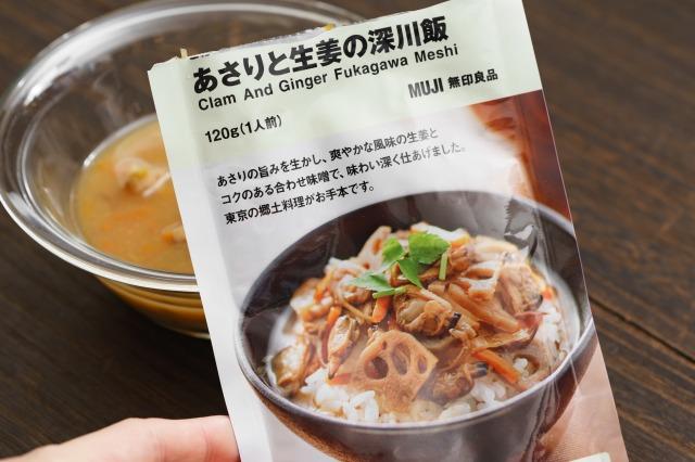 ごはんにかける あさりと生姜の深川飯のパッケージ