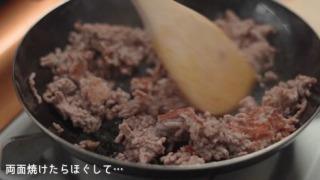 ひき肉を炒める様子