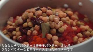 ホールトマト・ミックスビーンズ・ひき肉・ローリエ・チリパウダーを加えた様子
