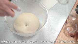 1次発酵完了して2倍に膨らみ、指を指して発酵チェックをした様子