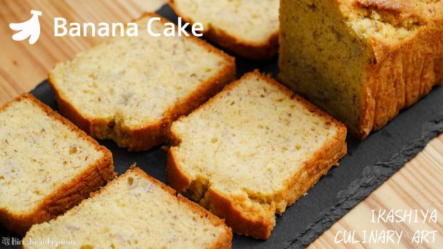 【材料4つ】ホットケーキミックスで作るバナナケーキ Banana Cake の文字