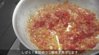 トマトを煮詰める様子