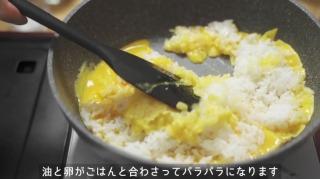 ご飯・卵・油をまぜる様子