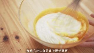 卵黄とクリームチーズをまぜる様子