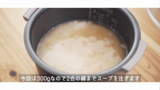 炊飯器に入れ鶏のスープを該当水位まで入れた様子