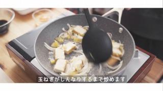 玉ねぎ・にんにくなどを炒める様子