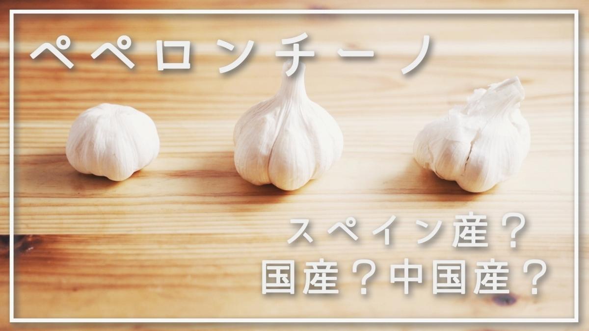 【ペペロンチーノ】にんにくは国産・スペイン産・中国産のどれが良い?