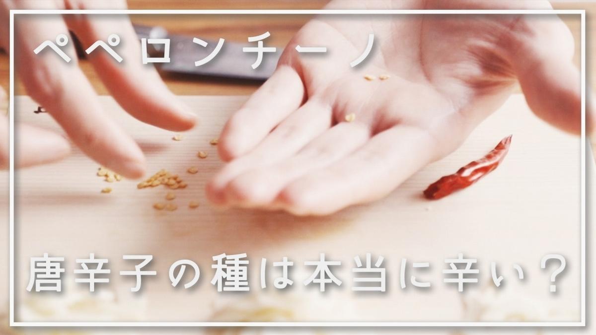 唐辛子の種は本当に辛い?食感が悪い?唐辛子の種だけでペペロンチーノを作ってみた