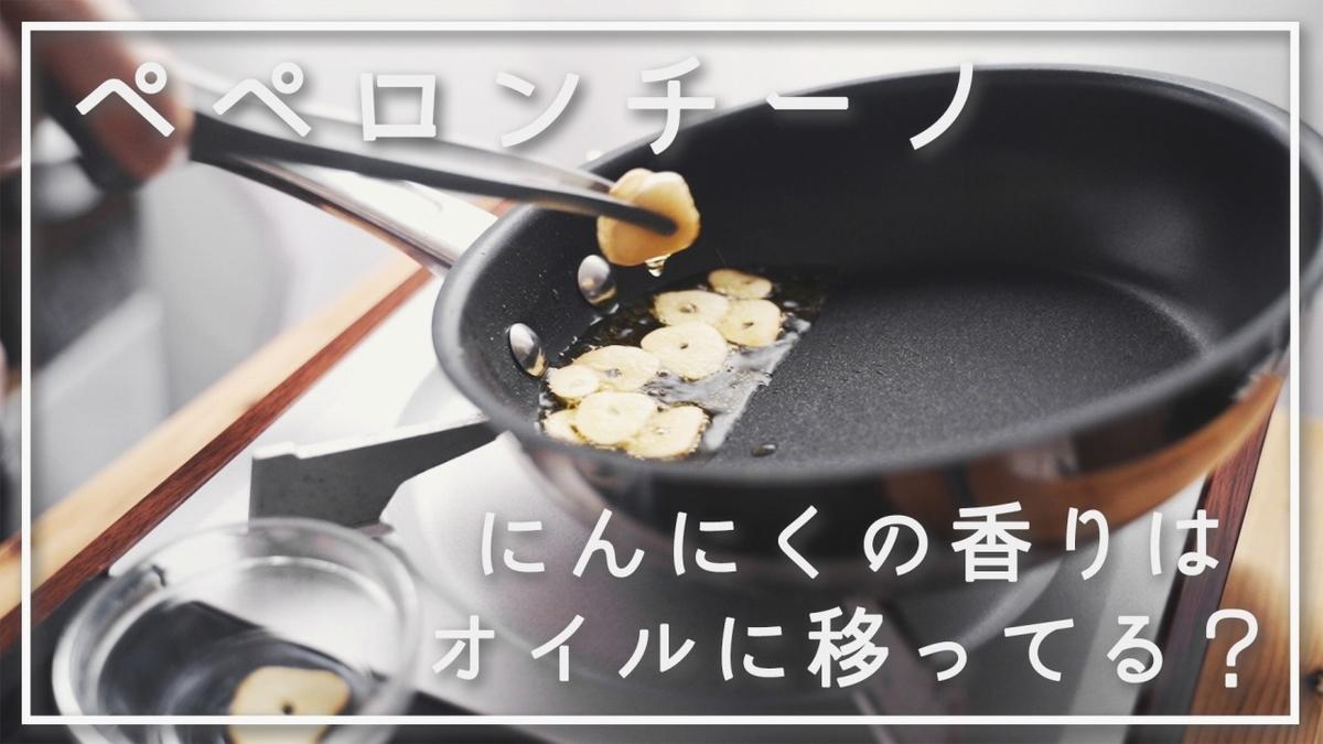 にんにくの香りって本当にオイルに移ってる?ペペロンチーノのオリーブオイルへの風味の出方と、茹で汁への風味の出方の比較