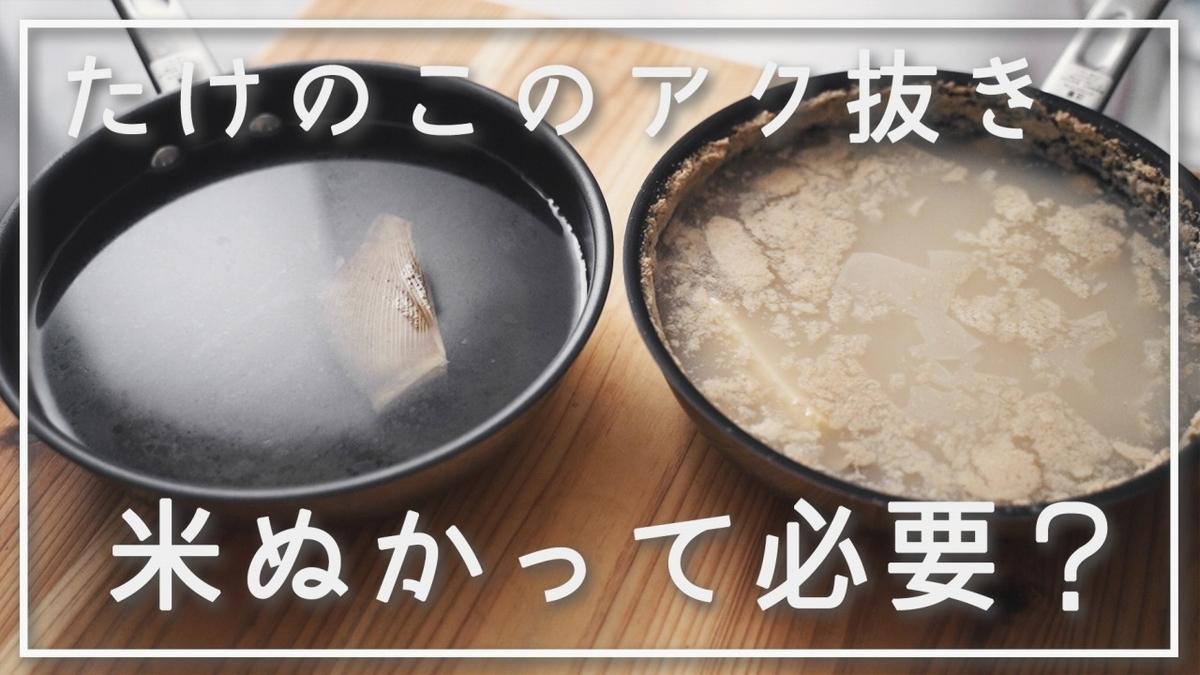 【たけのこのアク抜き】水だけ・米ぬか・重曹でのアクの残り具合を比較