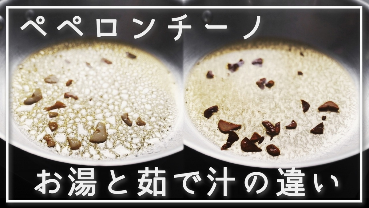 【ペペロンチーノ】お湯とパスタの茹で汁での分離スピードの違い【乳化】