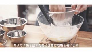 バター・粉砂糖を混ぜる