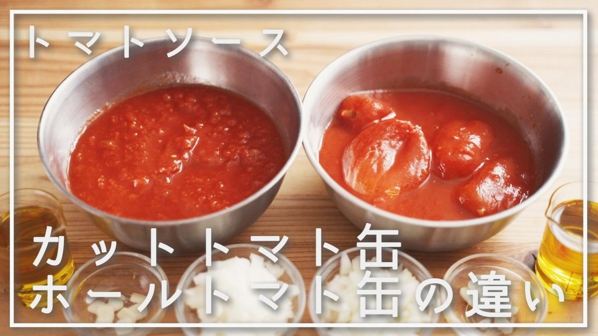ホールトマト缶とカットトマト缶の違い・使い分け