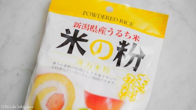 幸田商店 薄力米粉 (お菓子・料理に)