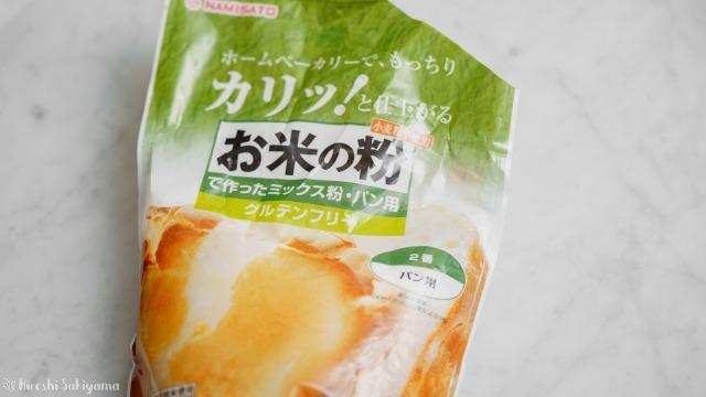 波里 (2番 パン用)
