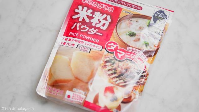 みたけ (1番2番  菓子・料理、パン兼用)