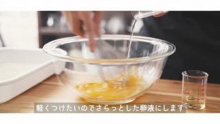 卵液を作る