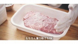 牛肉に強力粉をふる