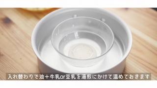 牛乳or豆乳+油を湯煎にかけておく