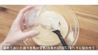 温めた牛乳or豆乳+油をヘラに伝わせて加える