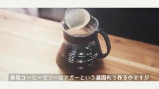 コーヒーにゼラチンを溶かす