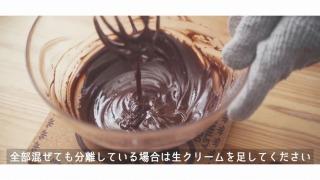 チョコに生クリームが混ざった