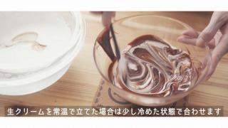 ホイップした生クリームの一部をチョコに混ぜる