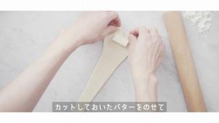 バターを置いて包む