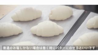 2次発酵後、霧吹きして塩をのせる