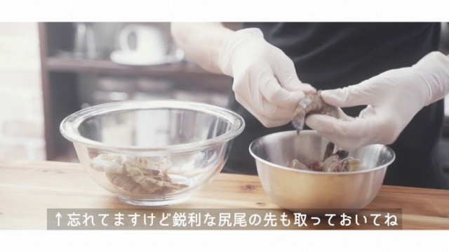 えびの殻を剥く