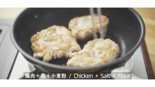 チキンを小麦粉をまぶして焼く