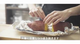 焼き芋の皮を剥く