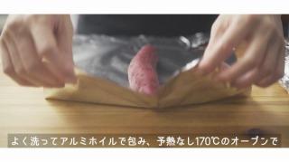 焼き芋を作る