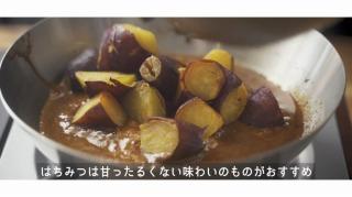 カラメル色に色づいたところに焼き芋を入れた
