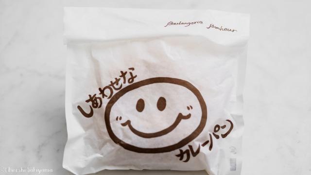 幸せカレーパン、袋