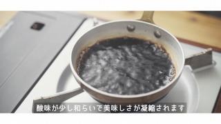 バルサミコ酢を煮詰める