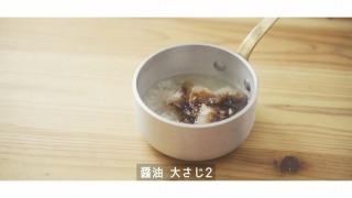 玉ねぎソースの材料を鍋に合わせる