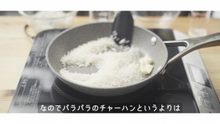 にんにくを炒めて米を炒める