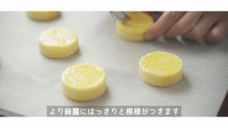 卵黄を塗って模様をつけた