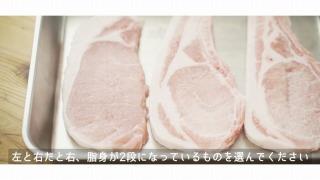 とんかつ用豚ロース肉のお肉の選び方、脂身が2段になっているものを選ぶ