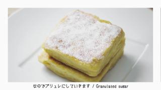 フレンチトーストに砂糖をまぶす