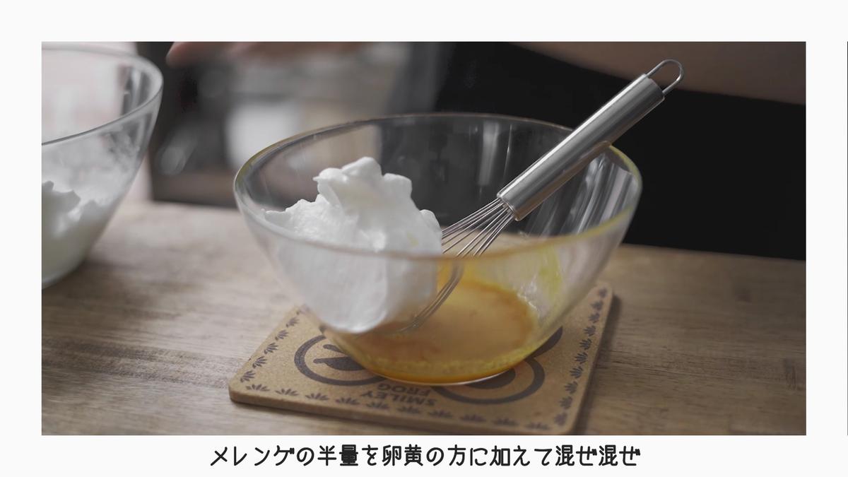 卵黄にメレンゲ半量を混ぜる
