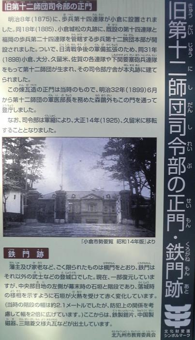 旧第十二師団司令部の正門・小倉城鉄門跡2010.01.04