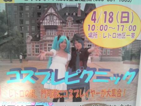 f:id:ikasumi:20100329142052j:image