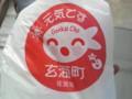 [ベアスタ]玄海町物産展2010.05.29