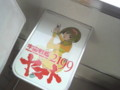 f:id:ikasumi:20121009221259j:image:medium