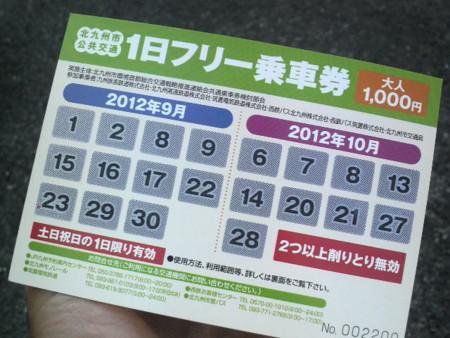 f:id:ikasumi:20121023214705j:image:w360