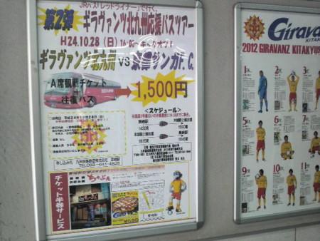 f:id:ikasumi:20121023215600j:image:w360
